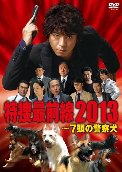 ドラマスペシャル 特捜最前線2013-7頭の警察犬