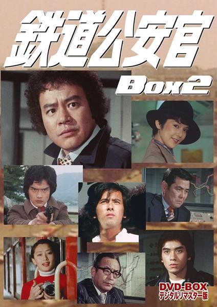 鉄道公安官 DVD-BOX2 HDリマスター版