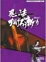 忍法かげろう斬り DVD-BOX 1