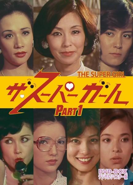 ザ・スーパーガール DVD-BOX Part1 デジタルリマスター版