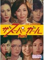 ザ・スーパーガール DVD-BOX Part1