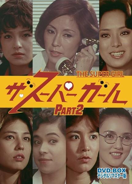 ザ・スーパーガール DVD-BOX Part2 デジタルリマスター版