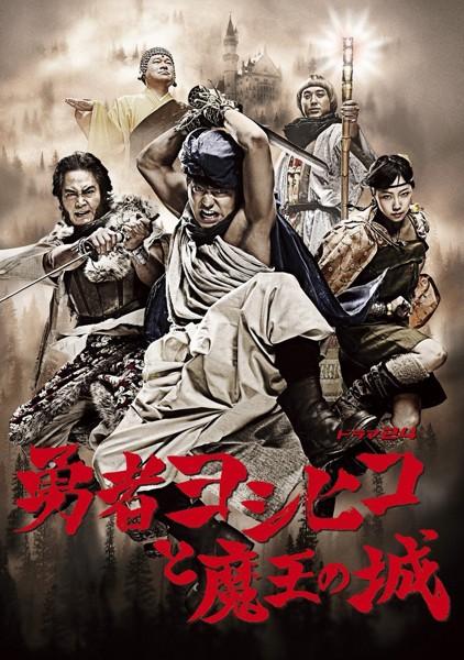 勇者ヨシヒコと魔王の城 Blu-ray BOX (ブルーレイディスク)