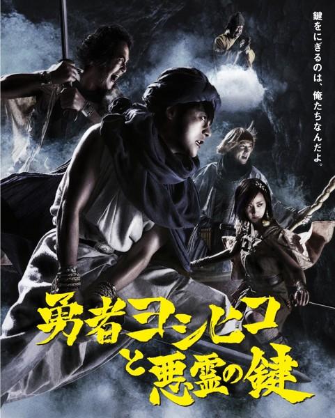 勇者ヨシヒコと悪霊の鍵 Blu-ray BOX (ブルーレイディスク)