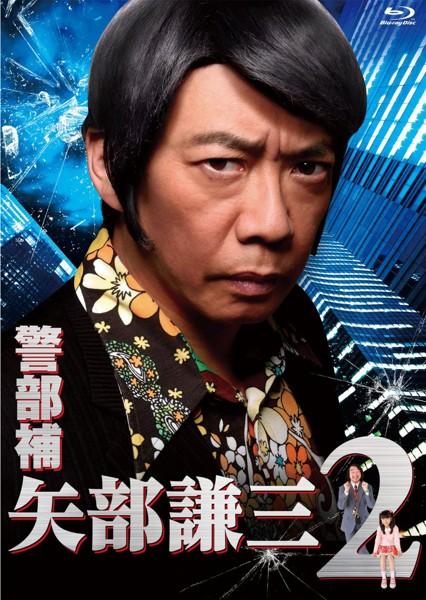 警部補 矢部謙三2 Blu-ray BOX (ブルーレイディスク)