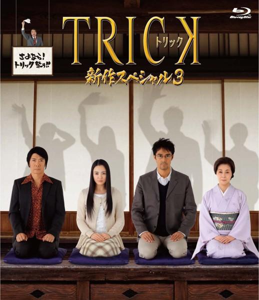 トリック新作スペシャル3 (ブルーレイディスク)