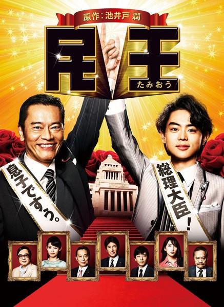民王 Blu-ray BOX (ブルーレイディスク)