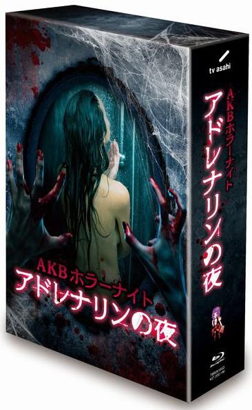 AKB ホラーナイト アドレナリンの夜 Blu-ray BOX (ブルーレイディスク)