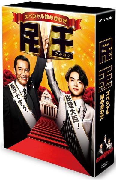 民王スペシャル詰め合わせ Blu-ray BOX (ブルーレイディスク)