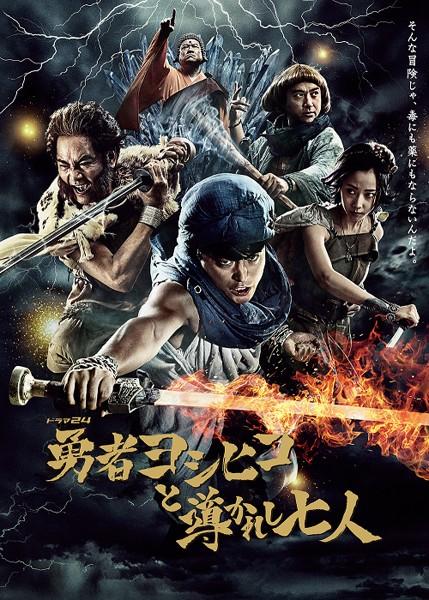 勇者ヨシヒコと導かれし七人 Blu-ray BOX (ブルーレイディスク)