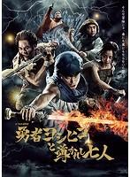 勇者ヨシヒコと導かれし七人 Blu-ray BOX[TBR-27039D][Blu-ray/ブルーレイ] 製品画像