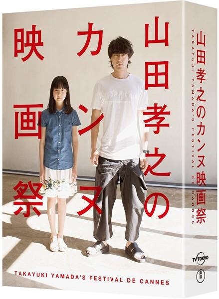 山田孝之のカンヌ映画祭 Blu-ray BOX (ブルーレイディスク)