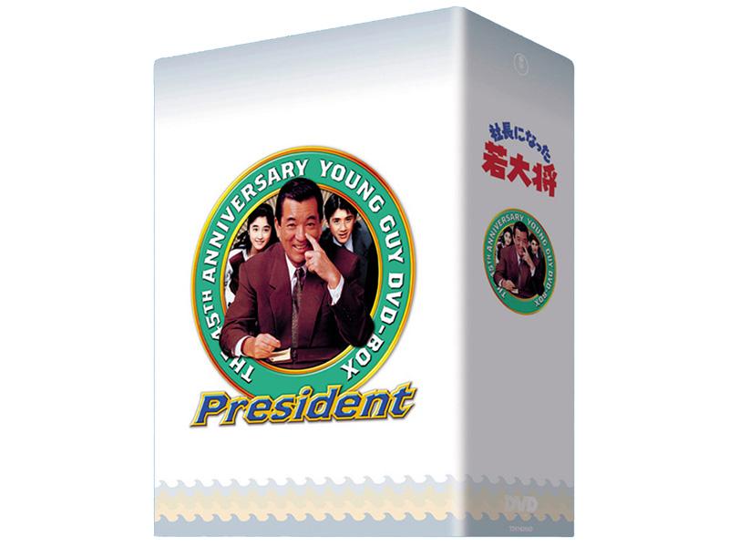 社長になった若大将 TVシリーズ DVD-BOX