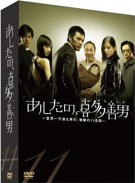 あしたの、喜多善男 DVD-BOX (6枚組)