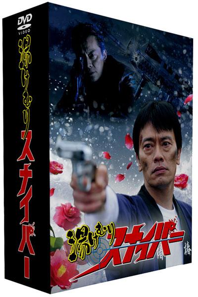 湯けむりスナイパー DVD-BOX (5枚組)