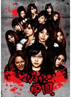 マジすか学園 DVD-BOX (5枚組)