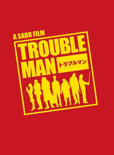 トラブルマン DVD-BOX (5枚組)