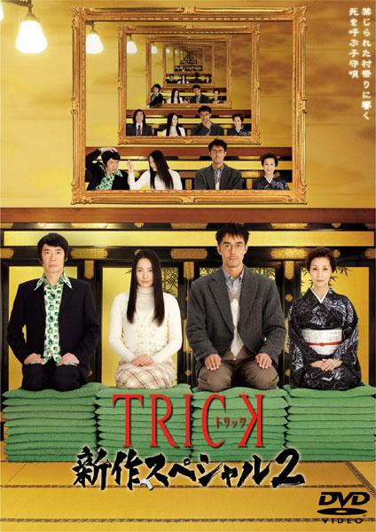 TRICK トリック 新作スペシャル2 (2枚組)