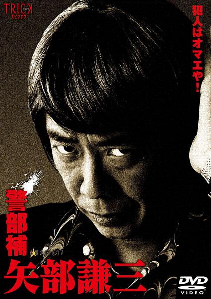 警部補 矢部謙三 DVD-BOX (4枚組)
