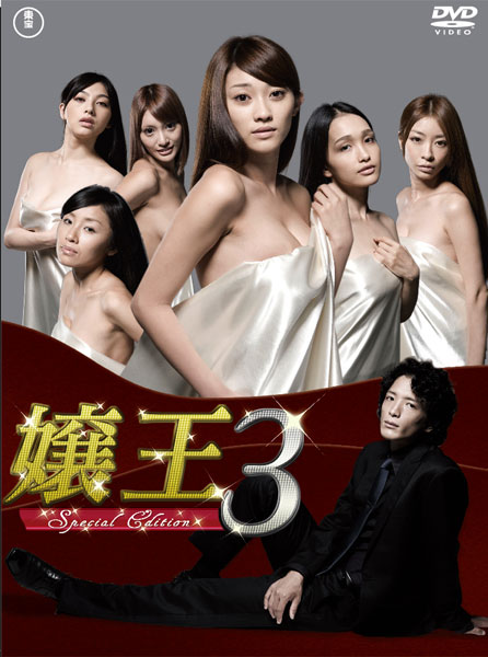 嬢王3 〜Special Edition〜 DVD-BOX(5枚組)