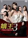 嬢王3 ~Special Edition~ DVD-BOX(5枚組)