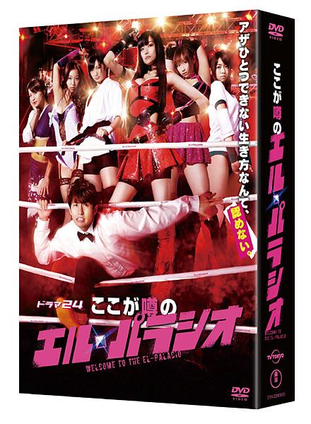 ここが噂のエル・パラシオ DVD-BOX(5枚組)