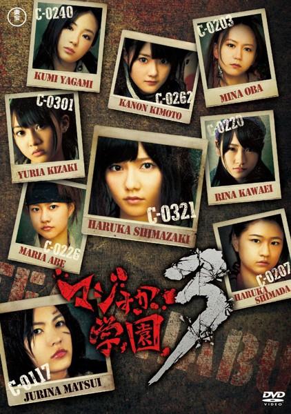 AKB48 マジすか学園3 DVD-BOX (5枚組)