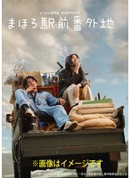 �܂ق�w�O�ԊO�n DVD BOX[TDV-23146D][DVD] ���i�摜