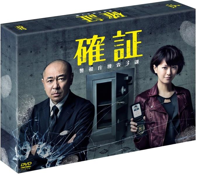 確証〜警視庁捜査3課 DVD-BOX