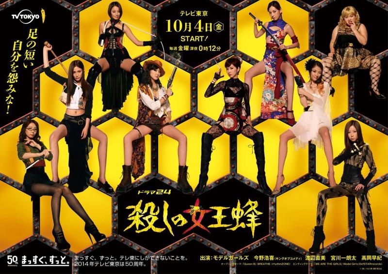 殺しの女王蜂 DVD BOX(4枚組+特典ディスク)