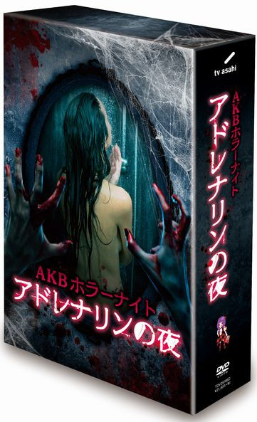 AKB ホラーナイト アドレナリンの夜 DVD-BOX