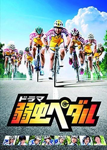 ドラマ『弱虫ペダル』DVD BOX