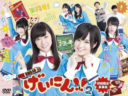NMB48 げいにん!!2 DVD-BOX 初回限定豪華版[DVD本編3枚+特典ディスク1枚/4枚組・初回限定生産]