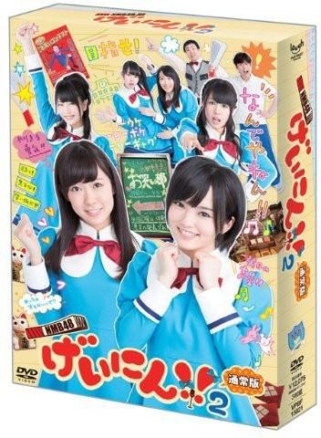 NMB48 げいにん!!2 DVD-BOX 通常版[DVD3枚組]