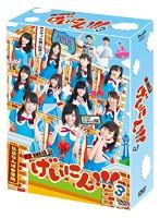 NMB48 げいにん!!!3 DVD-BOX(初回限定生産)
