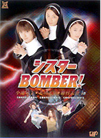 シスターBOMBER! DVDーBOX