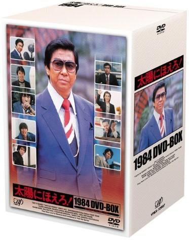 太陽にほえろ! 1984 DVD-BOX(本編12枚+特典ディスク1枚組)