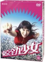 東京全力少女 DVD-BOX