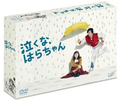 泣くな、はらちゃん DVD-BOX