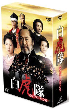 白虎隊〜敗れざる者たち DVD-BOX(本編3枚)