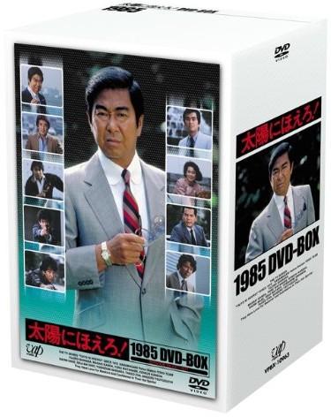 太陽にほえろ! 1985 DVD-BOX(13枚組)