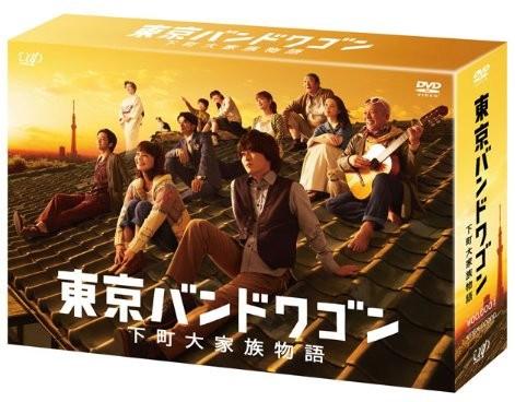 東京バンドワゴン〜下町大家族物語 DVD-BOX