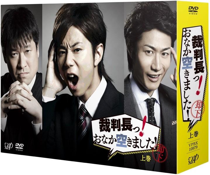 裁判長っ!おなか空きました!DVD-BOX 上巻