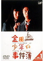 金田一少年の事件簿 VOL.1(ディレクターズカット)