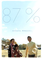87%-私の5年生存率- DVD-BOX