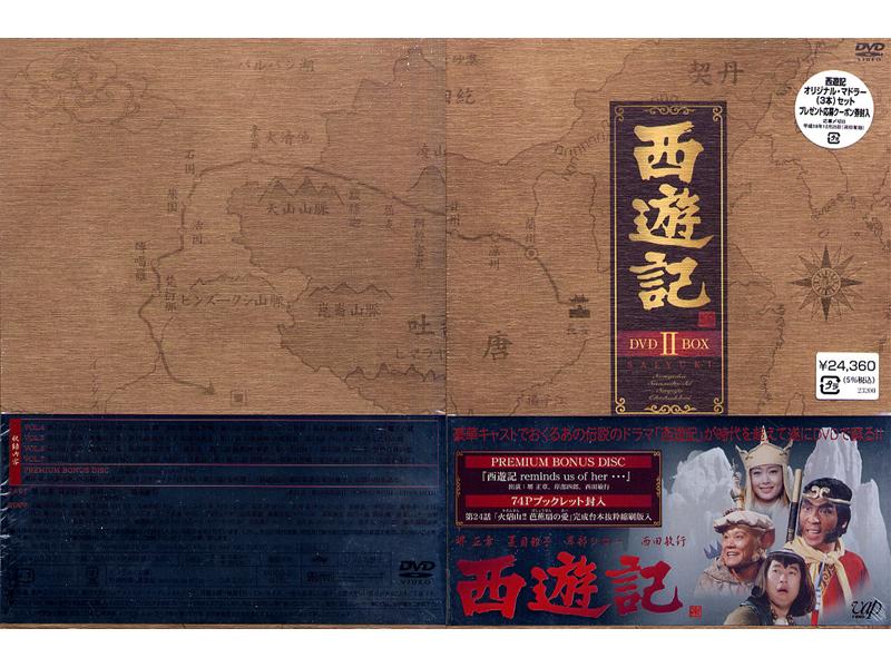 西遊記 DVD-BOX 2