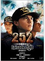 252 生存者あり Episode.ZERO 完全版