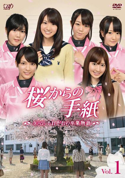 桜からの手紙 〜AKB48それぞれの卒業物語〜 VOL.1