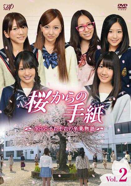 桜からの手紙 〜AKB48それぞれの卒業物語〜 VOL.2