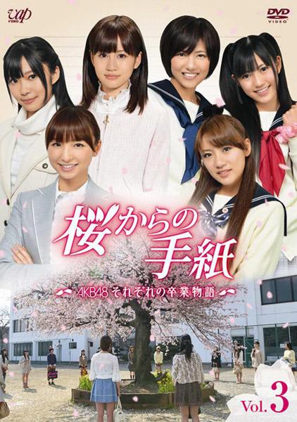 桜からの手紙 〜AKB48それぞれの卒業物語〜 VOL.3